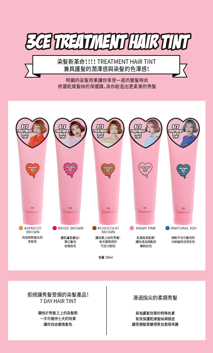170421-hairtint(1)_tw.jpg