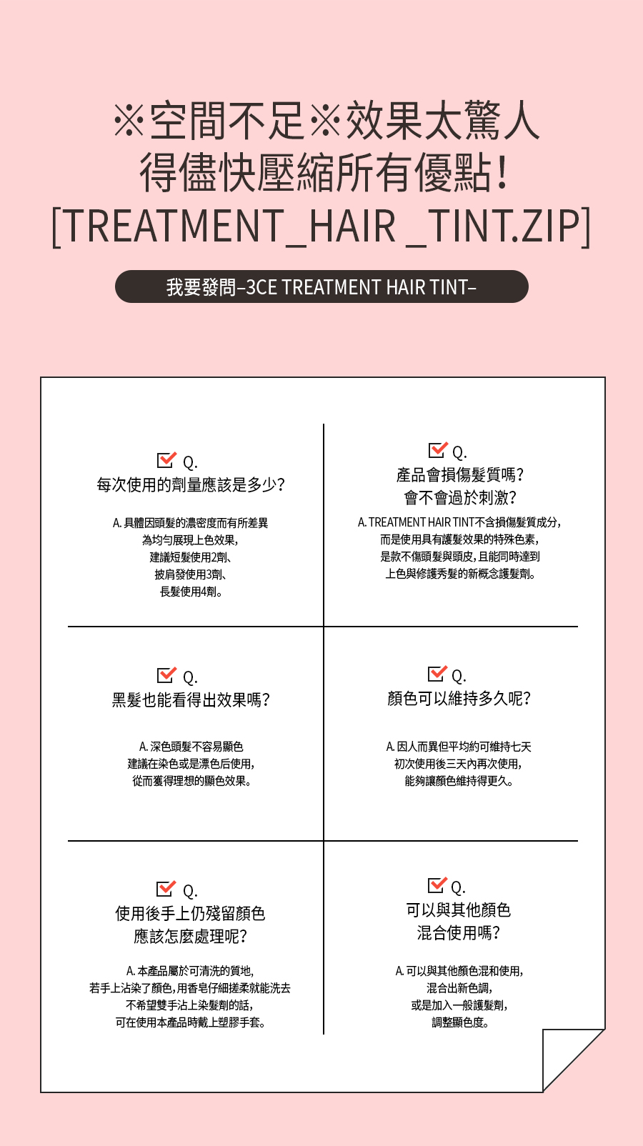 170421-hairtint(3)_tw.jpg